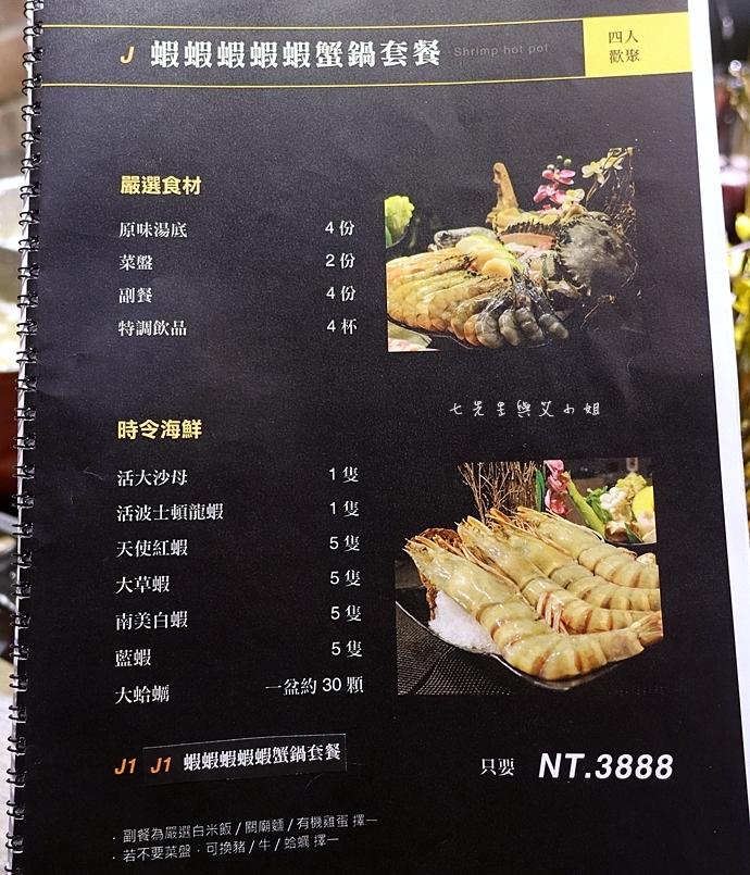 26 慕食極品和牛活海鮮平價鍋物