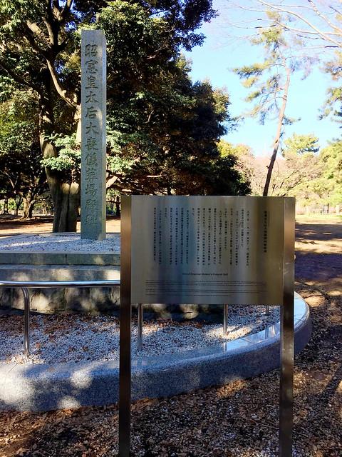 代々木公園・昭憲皇太后大喪儀葬場殿跡碑
