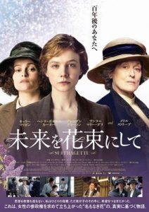 「Suffragette」のポスターの写真