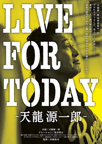 映画『LIVE FOR TODAY -天龍源一郎-』 ©2016天龍プロジェクト