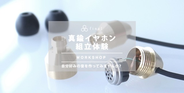 11_26・11_27:新モデル登場!真鍮イヤホン組立体験_ヨドバシAkiba店___S_NEXT_Co___Ltd_