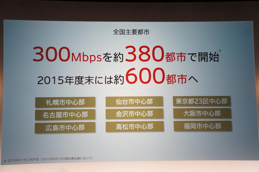 NTTドコモ、2015-2016年冬春モデルを発表――Xperia Z5やNexus 5Xなど