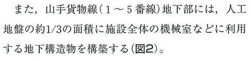 バスタ新宿の基礎が上越新幹線ホームの支障に3
