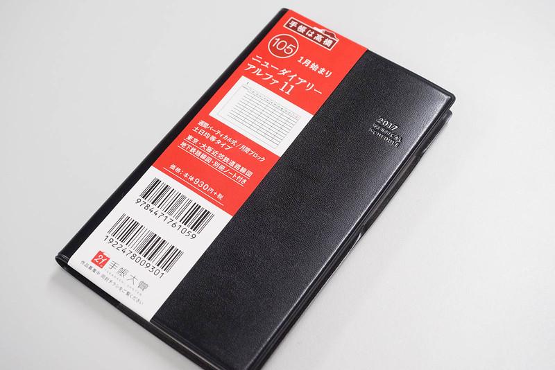 takahashishoten_notebook-1