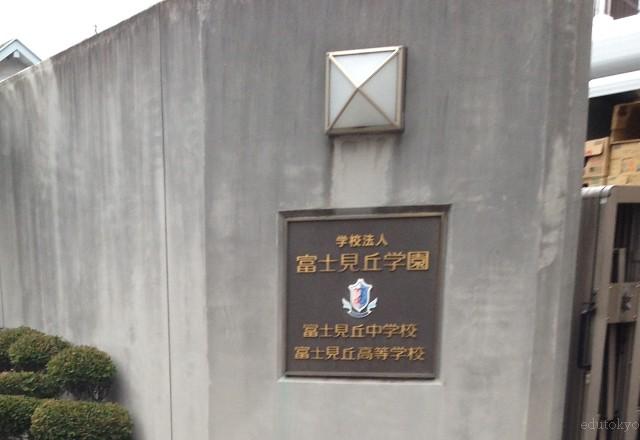 fujimigaoka_5