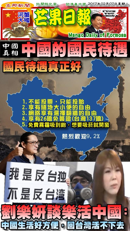 170207芒果日報--支那新聞--中國待遇真正好,網民造句超牛屄