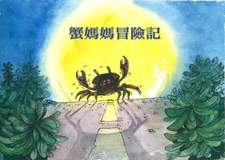 第三屆十大「節」出綠繪本.第三名《《蟹媽媽冒險記》》