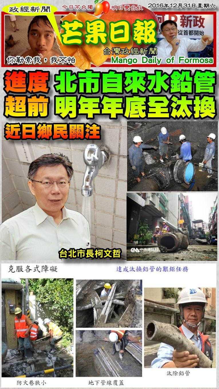 161231芒果日報--政經新聞--北市自來水鉛管,明年底汰換完成