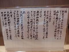 MOEYO MENSUKE
