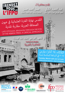Late Ottoman Jerusalem Through the Eyes of the Hebrew Press : A Critical Approach