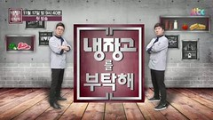 Please Take Care Of My Refrigerator Ep.110