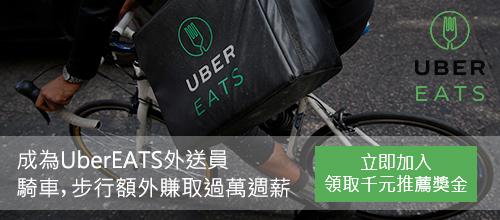 如何加入成為UberEATS外送員?詳盡流程教學攻略!