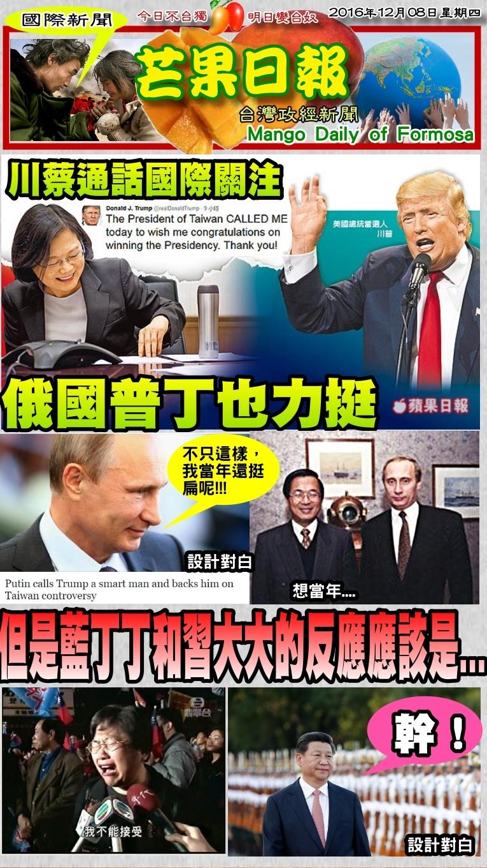 161208芒果日報--國際新聞--川普稱呼蔡總統,普丁讚川普聰明