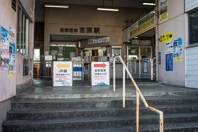 静岡のローカル線「岳南電車」吉原駅改札