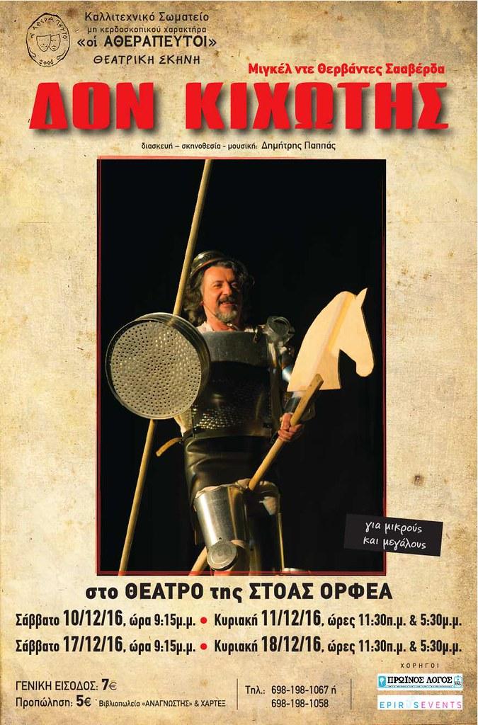 """Καλλιτεχνικό Σωματείο """"ΟΙ ΑΘΕΡΑΠΕΥΤΟΙ"""": Ο Δον Κιχώτης έρχεται στο Θέατρο της Στοάς Ορφέα"""