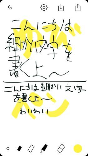 アクティブスタイラス 文字 iPhone5s