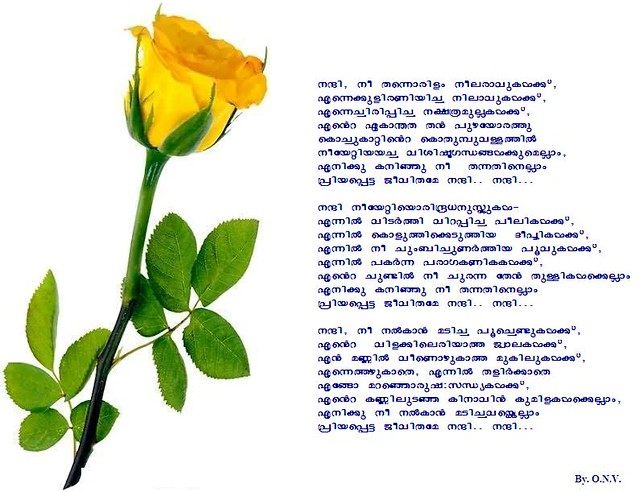 Nandi - A poem by ONV | I got it from one of my friends. I ...