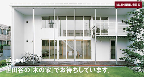 Maison muji from the muji website it really makes me for Maison muji