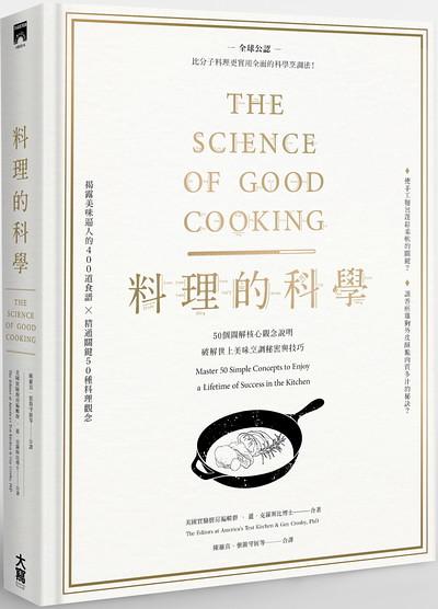 料理的科學