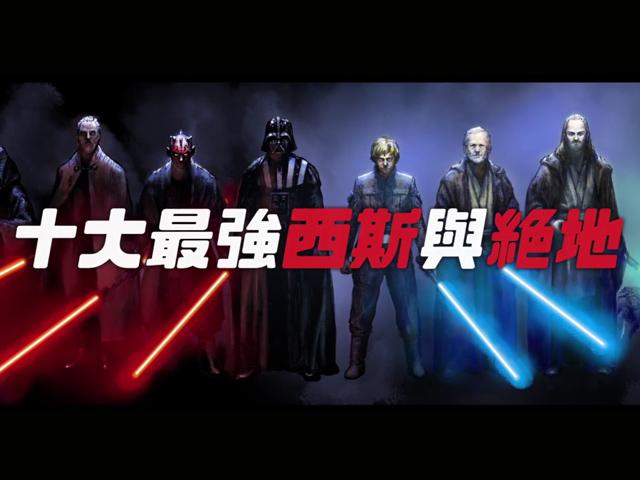 玩具人TV:達人來點名~ 十大最強原力武士!