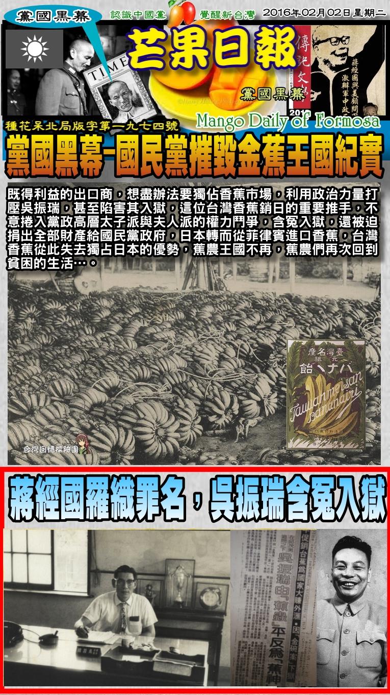 160202芒果日報--黨國黑幕--蔣經國羅織罪名,吳振瑞含冤入獄