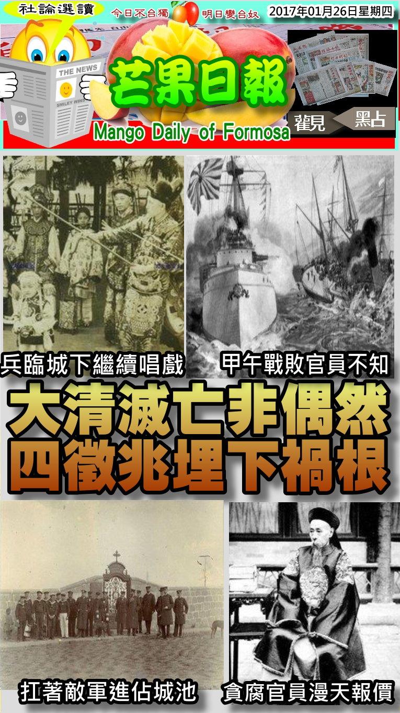 170126芒果日報--社論選讀--大清滅亡非偶然,四徵兆埋下禍根