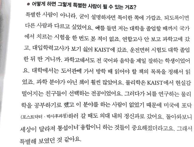 독서노트 | 김제동이 만나러 갑니다3