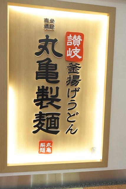 丸亀製麺 11回目_01
