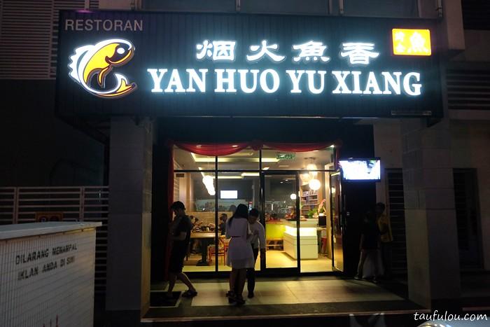 Yan Huo Yu Xiang (2)