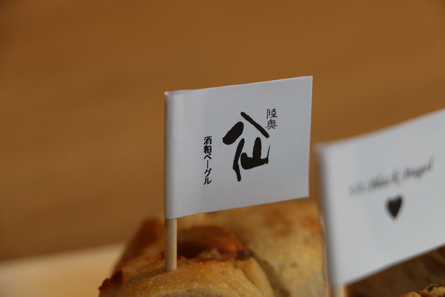 AFFIDAMENTO BAGEL アフィダメントベーグル ベーグル 試食会
