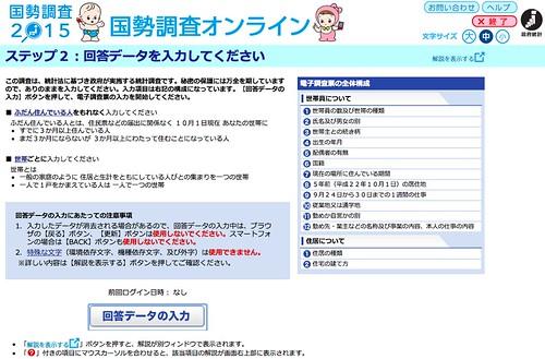 国勢調査オンライン2015
