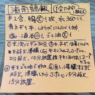 海南鶏飯レシピFIX