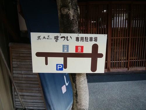 gifu-gujo-sobasyo-matsui-parking-information