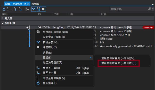 [VSTS] Git command reference-Undo-01