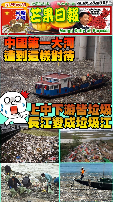 161228芒果日報--支那新聞--垃圾汙染數十里,長江變成垃圾江