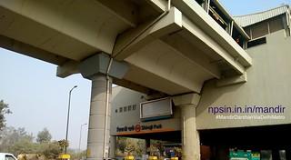 Shivaji Park (शिवाजी पार्क) Metro Station