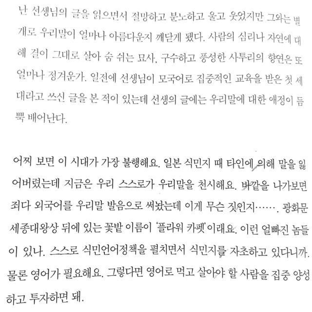 독서노트 | 김제동이 만나러 갑니다8