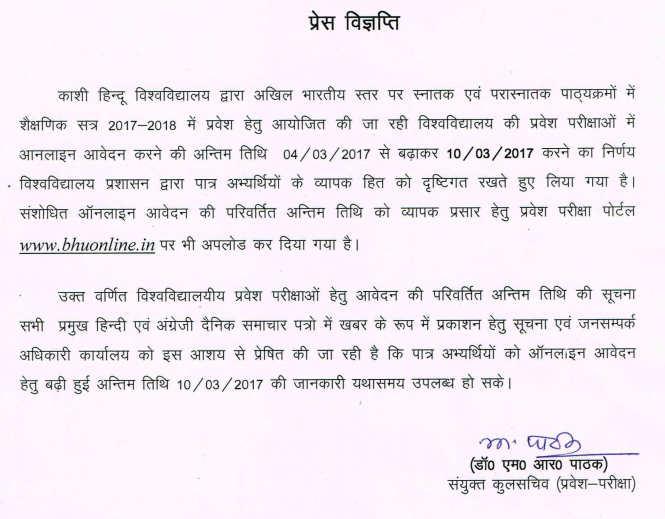 BHU UET notification