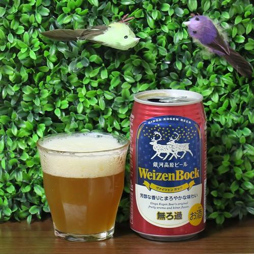 ビール:銀河高原ビール 無ろ過 ヴァイツェンボック