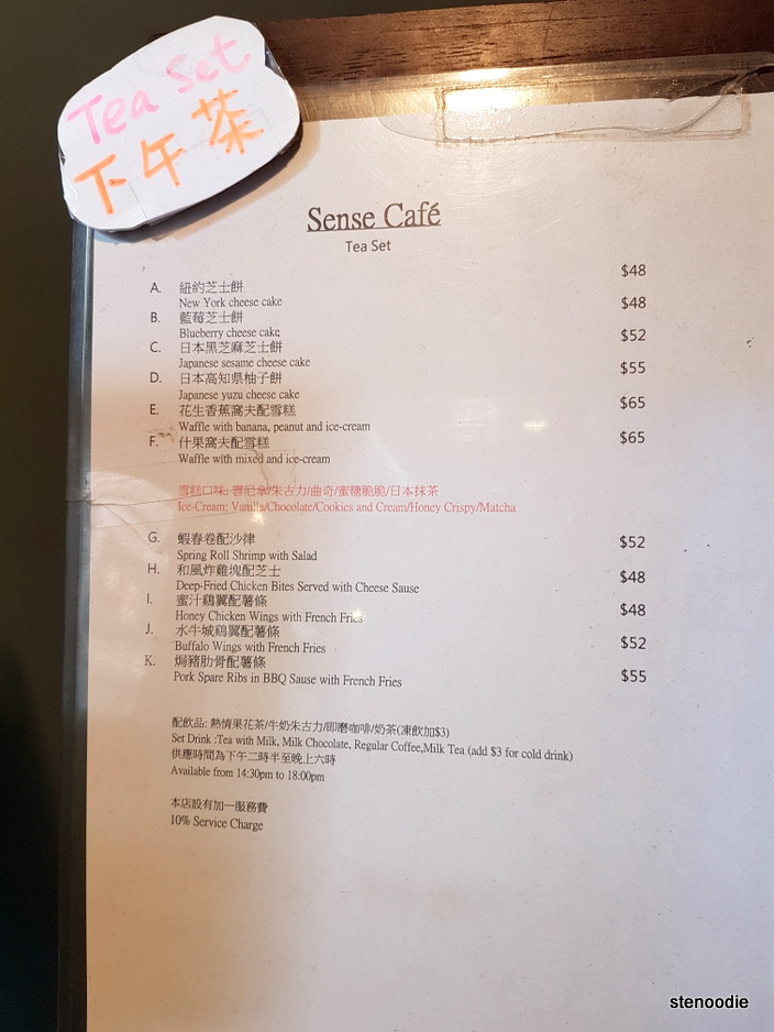 Sense Dessert Cafe Tea Set menu