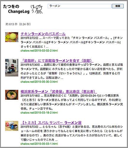 Google カスタム検索 for chalow.net