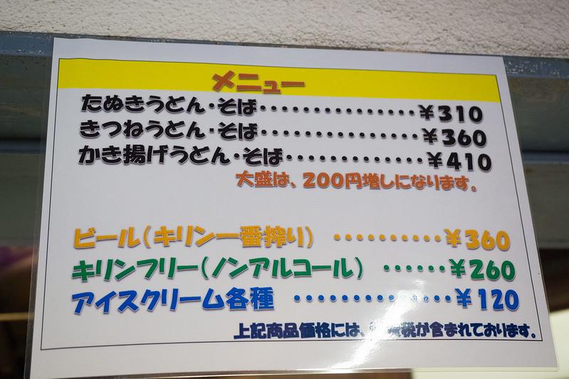 hamura_tamashima-55