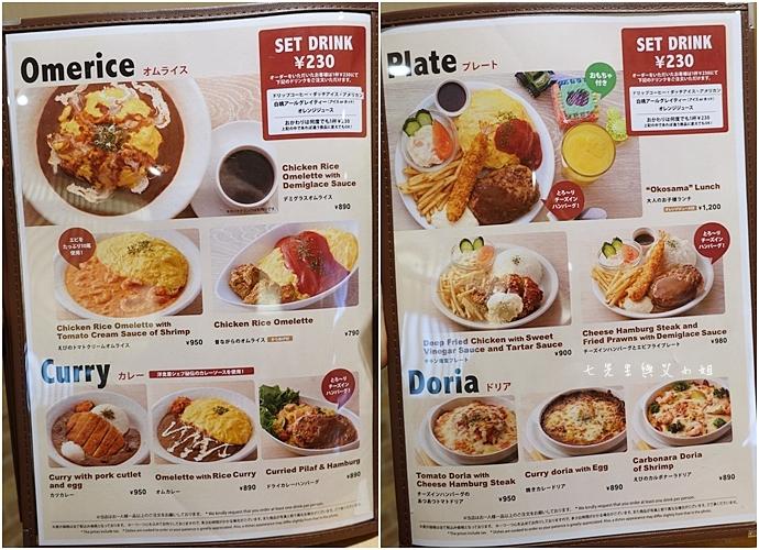 41 京都美食購物 超便宜藥粧店 新京極藥品、Karafuneya からふね屋珈琲