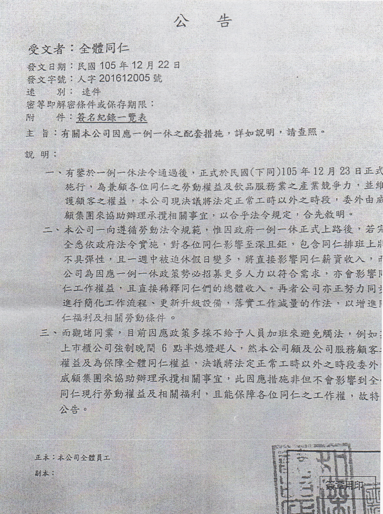 COMEBUY外包加班工時的公告。(資料提供:台灣工人先鋒協會)
