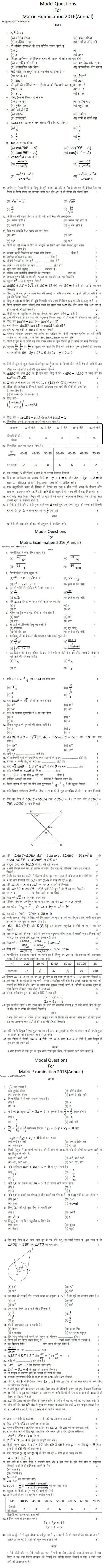 Bihar Board Class X Model Question Papers - Mathmatics