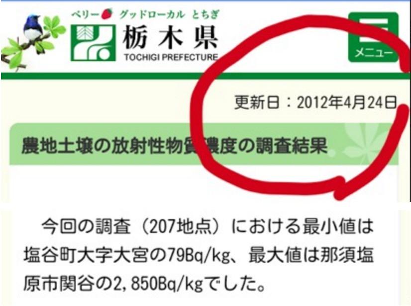 栃木縣關於土壤污染檢測數據的官方網頁,最高數值為2850貝克/公斤,只有民間的1/8。