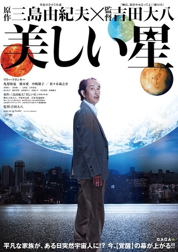 映画『美しい星』ティザービジュアル
