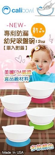 Calibowl專利防漏幼兒吸盤碗