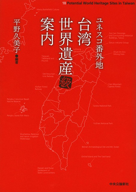 201703_taiwan_world_heritage_class_guide