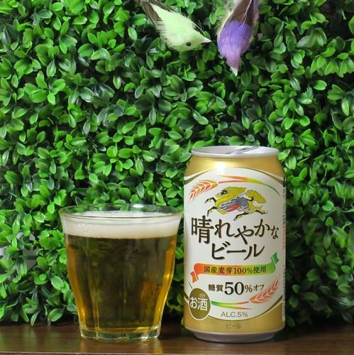 ビール:晴れやかなビール(キリン)